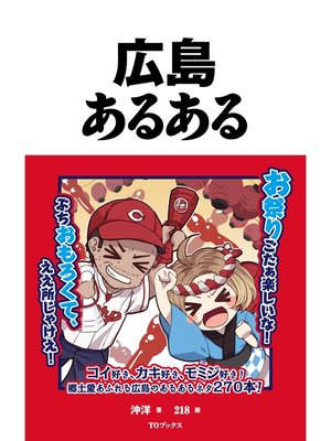 cover image of 広島あるある