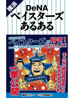 cover image of 横浜DeNAベイスターズあるある