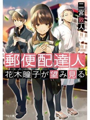cover image of 郵便配達人 花木瞳子が望み見る