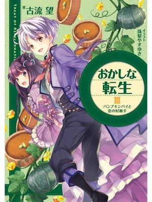 cover image of おかしな転生III パンプキンパイと恋の好敵手