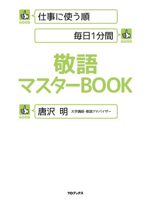 cover image of 仕事に使う順 毎日1分間 敬語マスターBOOK