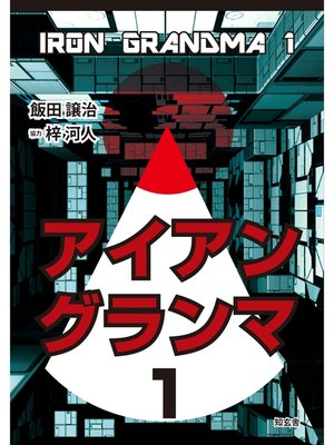 cover image of アイアングランマ 1: 本編