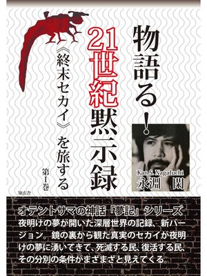 cover image of 物語る! 21世紀黙示録──《終末セカイ》を旅する 第I巻: 本編