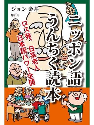 cover image of ニッポン語うんちく読本――ロス発、日系老人日本語パワー全開: 本編
