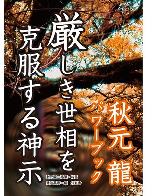 cover image of 厳しき世相を克服する神示――秋元龍パワーブック: 本編