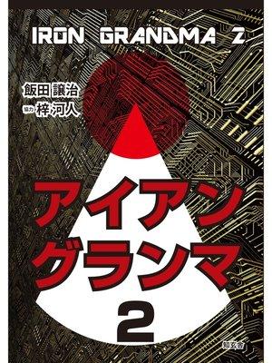 cover image of アイアングランマ 2: 本編