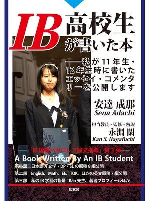 cover image of IB高校生が書いた本――私が11年生・12年生時に書いたエッセイ・コメンタリーを公開します: 本編