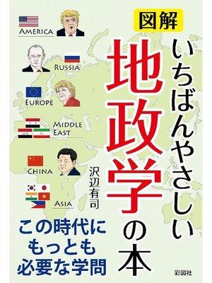 cover image of 図解 いちばんやさしい地政学の本: 本編
