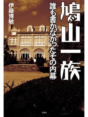cover image of 鳩山一族 誰も書かなかったその内幕