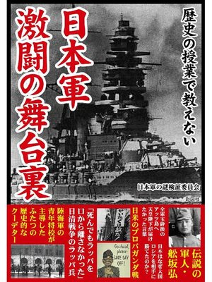 cover image of 歴史の授業で教えない 日本軍 激闘の舞台裏