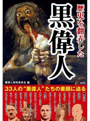 cover image of 歴史を翻弄した黒偉人