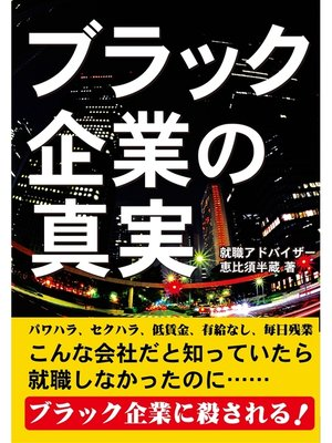cover image of 実録 ブラック企業の真実