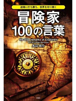 cover image of 逆境に打ち勝ち、世界を切り開く 冒険家100の言葉