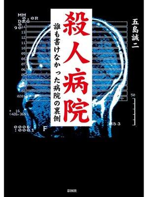 cover image of 殺人病院 誰も書けなかった病院の裏側