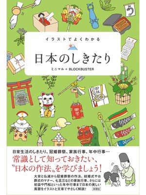 cover image of イラストでよくわかる 日本のしきたり