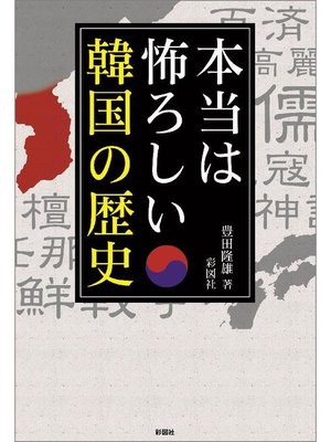 cover image of 本当は怖ろしい韓国の歴史