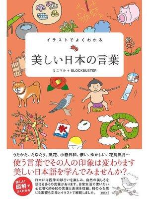 cover image of イラストでよくわかる 美しい日本の言葉
