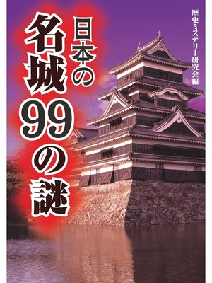 cover image of 日本の名城99の謎