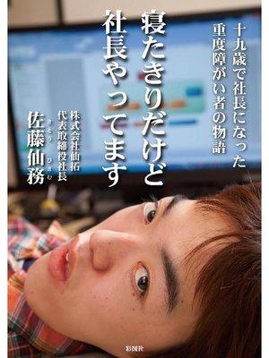 cover image of 寝たきりだけど社長やってます ―十九歳で社長になった重度障がい者の物語―