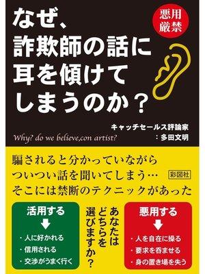 cover image of なぜ、詐欺師の話に耳を傾けてしまうのか?