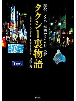 cover image of タクシー裏物語 現役ドライバーが明かすタクシーの謎