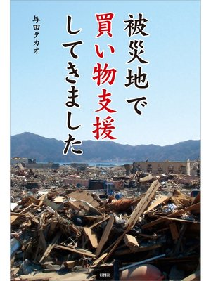 cover image of 被災地で買い物支援してきました