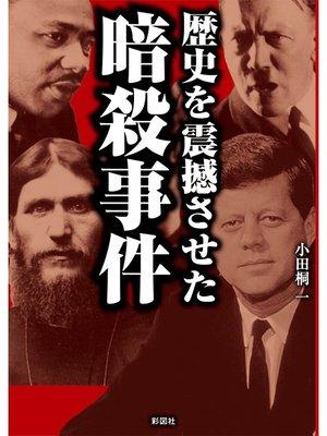 cover image of 歴史を震撼させた暗殺事件
