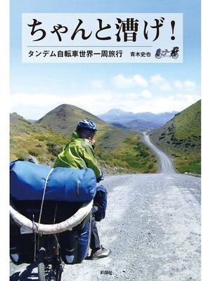 cover image of ちゃんと漕げ! タンデム自転車世界一周旅行