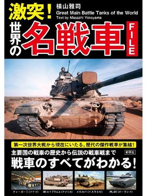 cover image of 激突! 世界の名戦車ファイル