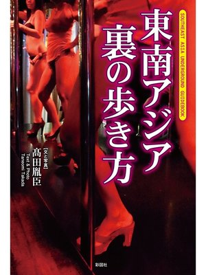 cover image of 東南アジア裏の歩き方