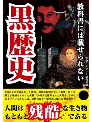 cover image of 教科書には載せられない黒歴史