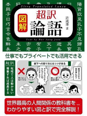 cover image of 図解 超訳 論語