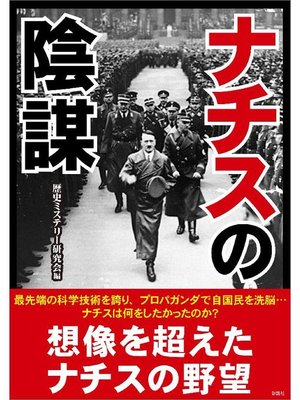 cover image of ナチスの陰謀