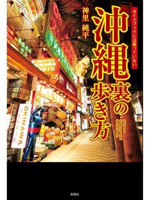 cover image of ガイドブックには載っていない 沖縄 裏の歩き方