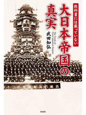 cover image of 教科書には載っていない 大日本帝国の真実