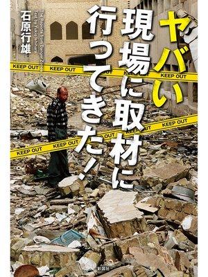 cover image of ヤバい現場に取材に行ってきた!