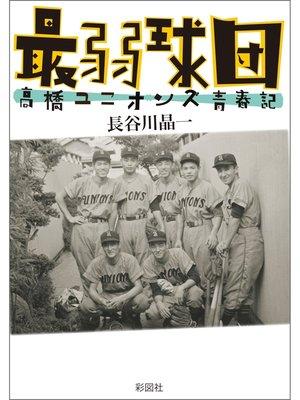 cover image of 最弱球団 高橋ユニオンズ青春記