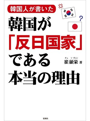 cover image of 韓国人が書いた 韓国が「反日国家」である本当の理由