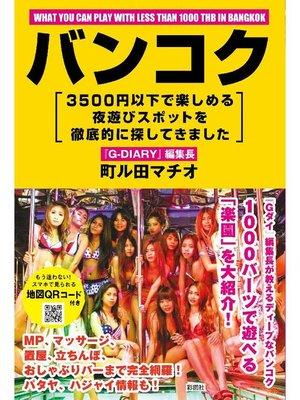 cover image of バンコク 3500円以下で楽しめる夜遊びスポットを徹底的に探してきました