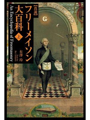 cover image of 真説 フリーメイソン大百科(上巻)
