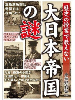 cover image of 歴史の授業で教えない 大日本帝国の謎