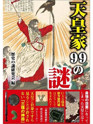 cover image of 天皇家99の謎