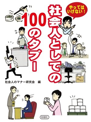 cover image of 社会人としての100のタブー
