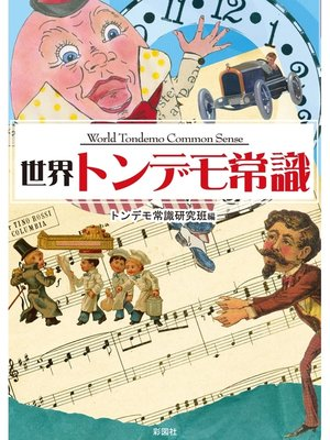 cover image of 世界トンデモ常識
