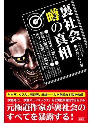 cover image of 裏社会 噂の真相