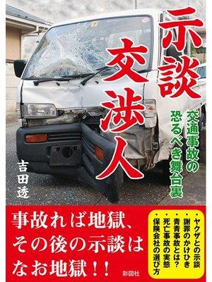cover image of 示談交渉人交通事故の恐るべき舞台裏