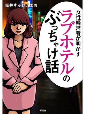 cover image of 女性経営者が明かす ラブホテルのぶっちゃけ話