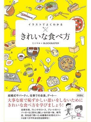 cover image of イラストでよくわかる きれいな食べ方