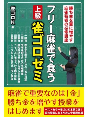 cover image of フリー麻雀で食う 上級雀ゴロゼミ