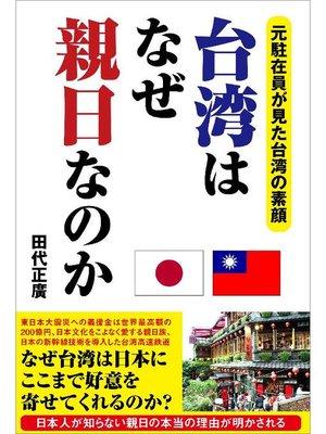 cover image of 台湾はなぜ親日なのか